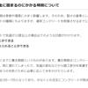 実家と、東京大賞典(GⅠ)と、来月一杯でジョブチェンジ