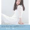連続テレビ小説 「半分、青い。」 LAST PHOTO BOOK