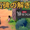 『ポケモン剣盾』ターフタウンの石碑の謎の解き方!「たつじんのおび」をゲットしよう!