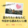 【暮らし・料理・メンタル】変わりたいあなたへの一冊【新生活】