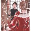 漫画『宮廷画家のうるさい余白』1巻ネタバレレビュー!実在の人物がモデル!新しい絵画鑑賞ができる漫画