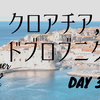 夏休み第二弾!!クロアチア、ギリシャ編~⑤クロアチア、ドブロブニク3日目~