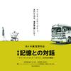 映画「記憶との対話〜マイノリマジョリテ・トラベル、10年目の検証」 上映会+トークイベント