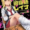 LINEマンガとピッコマ!のおすすめの面白い漫画紹介!