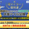 モッピー新規入会キャンペーンで1,000P(1,000円分)もらえる!JALマイルがザクザク貯まるモッピー