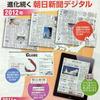 朝日新聞デジタルがアサヒ・コムと統合へ GLOBEや全国の地域版紙面も提供