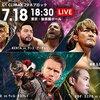 7.18 新日本プロレス G1 CLIMAX 29 5日目 東京・後楽園 ツイート解析