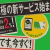 JRE POINT 貯め方 使い方。 JR東日本のポイントの話 #乗り天