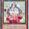 【遊戯王コラム】自分に合ったテーマデッキ 可愛いテーマ編  【Card-guild】
