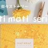 地図情報が可愛い文房具に変身「ZENRIN mati mati series」