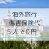 海外旅行傷害保険代、家族5人で0円!