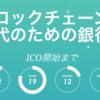 Bitcoin/仮想通貨購入で大事なこと_コミュニティに参加しよう。情報源を得てこれからの購入を方法にログイン!