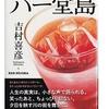 吉村 喜彦(著)『バー堂島』 (ハルキ文庫) 読了