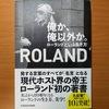 【書評】俺か、俺以外か。 ローランドという生き方  ROLAND  KADOKAWA
