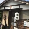 『つけ麺 弥七』~麺に絡みつく濃厚つけ汁のつけ麺のお店~