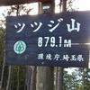 2017116 (木) 刈場坂峠つつじ山