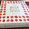 フードライター&栄養士・藤岡智子さん「山形の極み チェリーバターサンド」試食レポート
