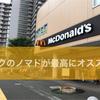 【ノマド】マクドナルドは最高の仕事場所◎WiFiも電源もある!