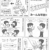 渡辺雅之「日本教科書の危なさが突出し、全体が巧妙化する」ほか