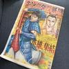 実写映画キングダム公開記念!? 「キングダム新聞」なるものが売ってたので買ってみた&レビュー!!