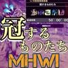 【MHWI】冠するものたち【フリー】