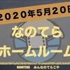 【なのてらホームルーム】2020年5月20日の朝会