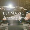 【DJIドローン】Mavic 2 の操作性を向上させる送信機レバースティックの使用レビュー