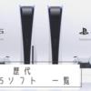 【動画あり】【PlayStation5】2020年 12月発売 全PS5ソフト 一覧!!
