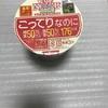 日清のカップヌードル コッテリー nice を食べてみた!ドット絵のかわいいパッケージ!