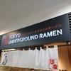 「TOKYO UNDER GROUND RAMEN 頑者」つけめん(濃厚) @池袋駅【店舗22杯目】【レビュー・感想】