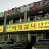 Parks Korean BBQ@コリアタウン