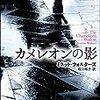 ミネット・ウォルターズ『カメレオンの影』(成川裕子訳)オンライン読書会報告&心理サスペンスのブックガイド