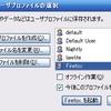 Firefox、lawlietfox、Nightlyを同時起動させる方法