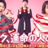 『ボク、運命の人です。』〜日本テレビの春ドラマ3作品紹介♪