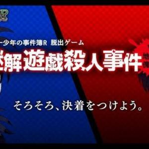 【金田一少年の事件簿R】謎解遊戯殺人事件~vs.地獄の傀儡師~で殺された