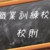 【職業訓練校の厳しい校則】退校処分にならない為に注意すべき点