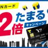 Yahoo! JAPANカードの対象者限定「年末どこでも2倍たまるキャンペーン」がおトク!還元率3%で最大5,000Tポイント!