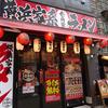 毎月1日は壱角家の日! 今月も忘れずに、500円ラーメンを食べました!!!