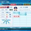小笠原孝 (2007) 【パワプロ2020】