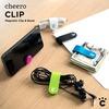 使い方無限大!cheero CLIP 万能クリップ ケーブル、マネークリップ、メモまで使える