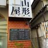 山形屋西洋酒場(山口市)鶏がらあっさり煮干ラーメン