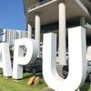 マレーシアの「APU」大学を留学生が紹介【マレーシア留学】
