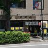 無鉄砲中野店の豚骨チャーシュー麺(半熟卵)