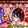 ルーキー出身作家の新連載が少年ジャンプ+で2/8(土)スタート!