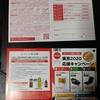 【5/9*5/16】イオン×コカ・コーラ2021 キャンペーン 【レシ/はがき*スマホ】
