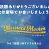 グレイテスト・ヒッツ・フロム・ミュージカルムービー2021【ライブ配信】