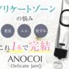 アノコイデリケートジャム(ANOCOI Delicate Jam)デリケートゾーンのニオイや黒ずみへの効果を口コミで調べてみました