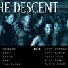 映画「ディセント (The Descent)」