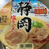 ニュータッチ 凄麺 静岡塩ラーメン(ヤマダイ)