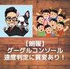 【朗報】グーグルコンソールの速度判定に突如異変が!!(続報)